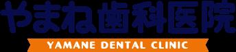 やまね歯科医院
