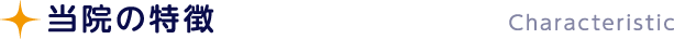 当院の特徴